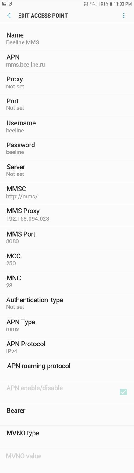Beeline MMS APN settings for Android Oreo screenshot