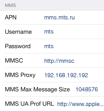 MTS MMS APN settings for iOS9 screenshot