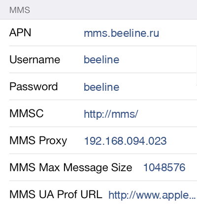 Beeline MMS APN settings for iOS9 screenshot